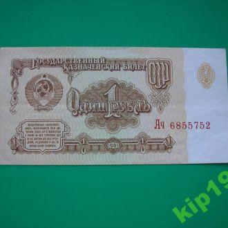 1 рубль 1961.  Состояние!