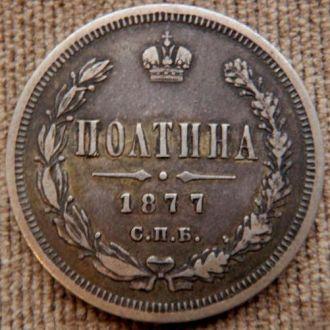 50 копеек 1877