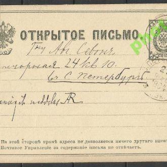 Россия 1879 открытое письмо 3 коп. п/п