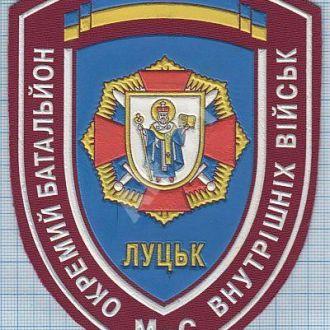 Шеврон ВВ МВД Украины. Отдельный батальон. Луцк .