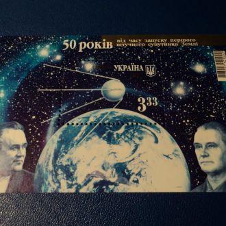 Космос Супутник 50 р Україна Украина Блок 2007 **