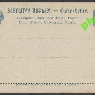 Россия 1890 закрытое письмо секретка 10 коп.*
