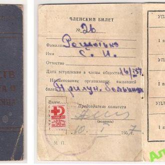 членский билет общества Красного креста