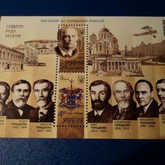 Терещенки Славетні роди Україна Украина 2014 **