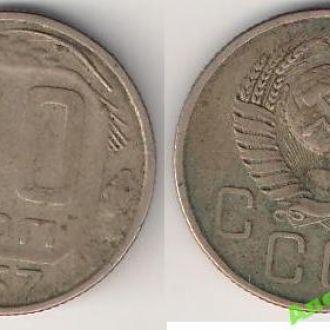 СССР 20 коп. 1957 г.  /2/