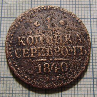 1 копейка серебром 1840