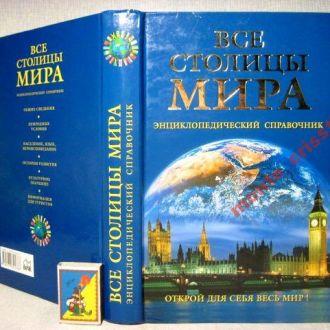 Все столицы Мира Энциклопедический справочник 2005
