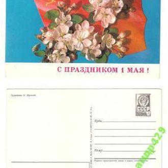 СССР открытка с праздником 1 мая