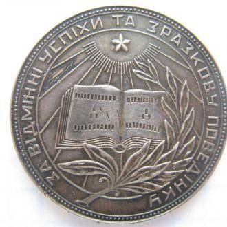 Серебряная школьная медаль УССР. Серебро 900 пробы