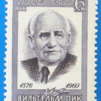 СССР. 1966 г. Вильгельм Пик