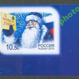 Россия 2010 Новый год Дед Мороз 1м.**