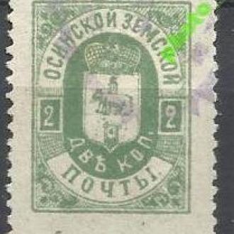 Россия 1898 земство Оса 1м.гаш.