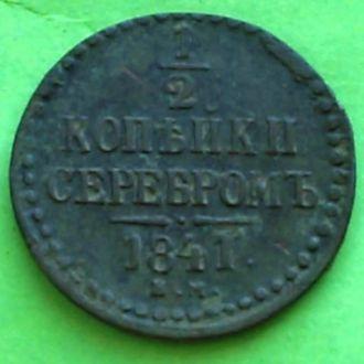 1 2 копейки серебром 1841