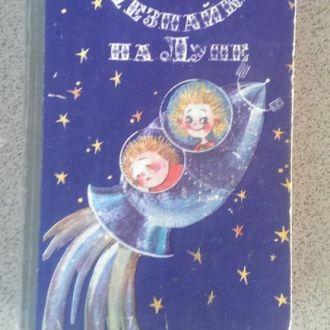 Книга Незнайка на Луне СССР 1990 год