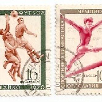 СССР 1970 гаш спорт (0695)