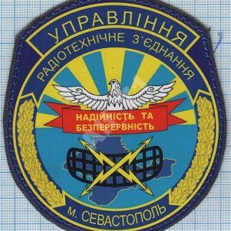 Шеврон Нашивка ВС ПВО Украины Связь Радио Радиотехник Севастополь ЗСУ ППО.