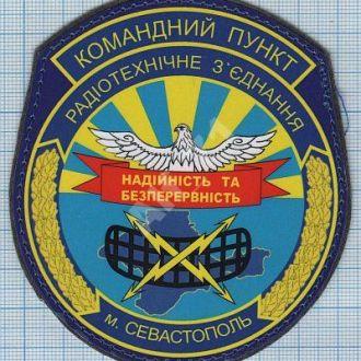 Шеврон ВС ПВО Украины Радио Связь Радиотехник Командный пункт Севастополь ЗСУ ППО.