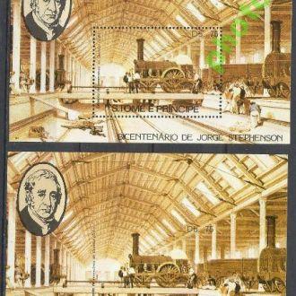 Сан Томе и Принсипе 1982 транспорт железная дорога