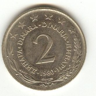 2 динара 1980 Югославия