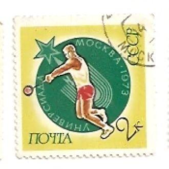СССР 1973 спорт (0702)