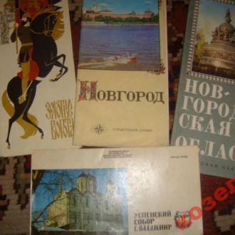Туркарты и рекламки Новгород и Владимир, 4 шт.