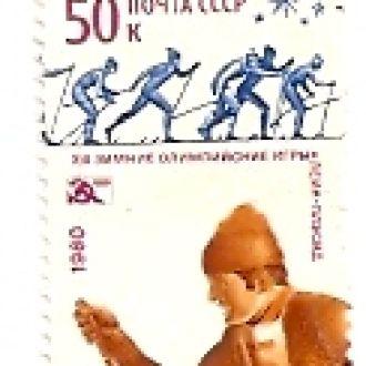 СССР 1980спорт (0712)