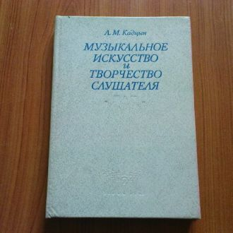 Кадцын Л.М. Музыкальное искусство и творчество слу