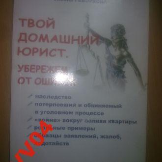 Геворкова. Твой домашний юрист убережет от ошибок