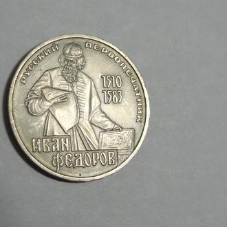 СССР 1 рубль 1983 г. 400 лет со дня смерти Ивана Федорова