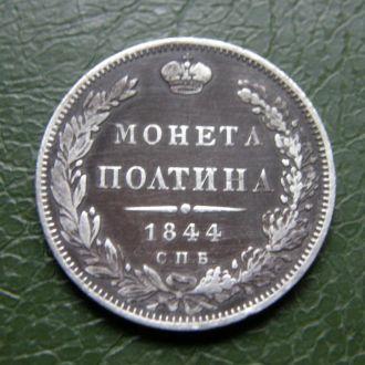 МОНЕТА ПОЛТИНА 1844г.КБ НЕЧАСТАЯ VF