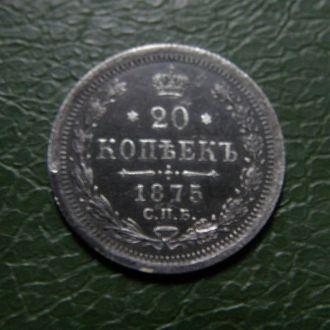 20 КОПЕЕК 1875г.HI VF+