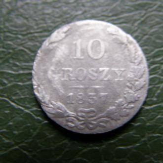 10 ГРОШЕЙ 1837г. MW НЕЧАСТАЯ VF