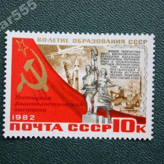 СССР 1982 Фил.выставка.Надпечатка**