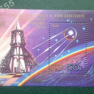 СССР 1982 25 лет запуска спутника. Блок **
