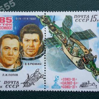 СССР 1981 Полет-Союз-35.**