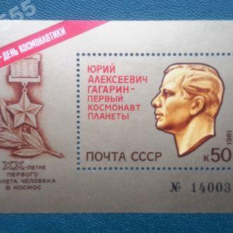 СССР 1981 День космонавтики . Блок **