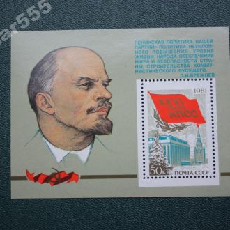 СССР 1981 26 съезд.Блок**