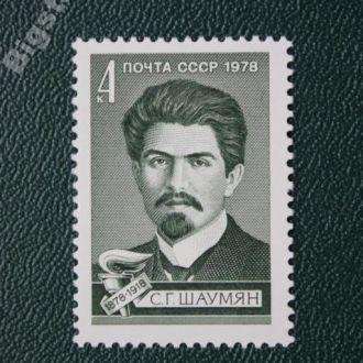 СССР 1978 Шаумян.Полная серия**