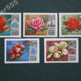 СССР 1978 Цветы.Полная серия**