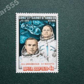 """СССР 1979 """"СОЮЗ 27"""" **"""