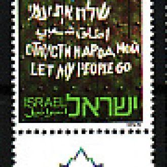 Памятные даты.  Израиль