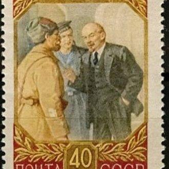 СССР 1957 85 лет Ленин 1921А  *