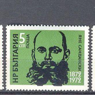 Болгария 1972 люди персоналии ** б