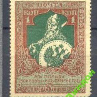 Россия 1914 №126В в пользу воинов 1 коп * 2