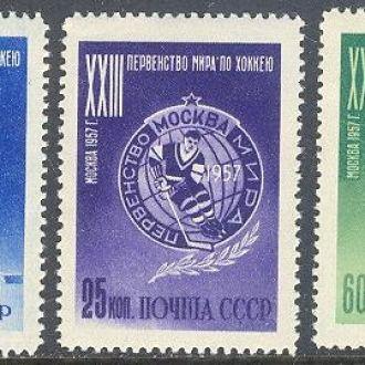 СССР 1957 Первенство мира хоккей спорт * с