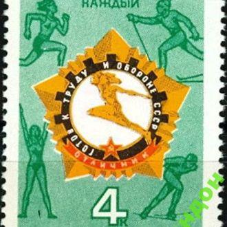 СССР 1973 спорт ГТО ** есть кварт б