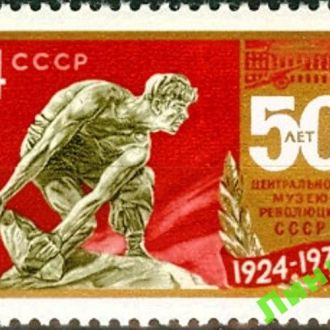 СССР 1974 музей революции Шадр скульптура **б