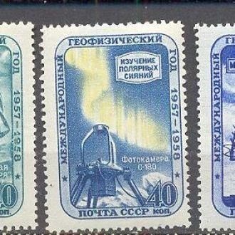 СССР 1958 Геофизический год космос флот ** о