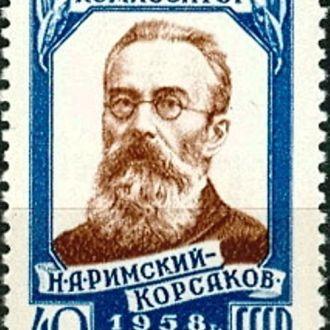 СССР 1958 Римский-Корсаков №2070А *