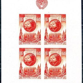 СССР 1946 29 лет революции Блок